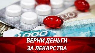 Налоговый вычет за лечение, лекарства и медицинские услуги. Социальный вычет НДФЛ. Возврат налога.
