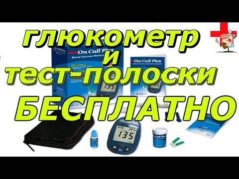 Бесплатный глюкометр с самыми дешёвыми тест полосками On Call Plus