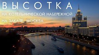 Высотка на Котельнической набережной на закате, Москва / Moscow sunset(, 2018-08-17T05:46:16.000Z)
