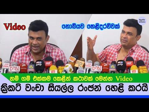 රන්ඡන් රාමනායක නම් ගම් එක්කම කරන හෙළිදරව්ව මෙන්න Video - SL Cricket Corruption by Ranjan