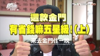 食尚玩家來去住一晚【金門】有省錢嘛五星級(上) 20160620(完整 ...