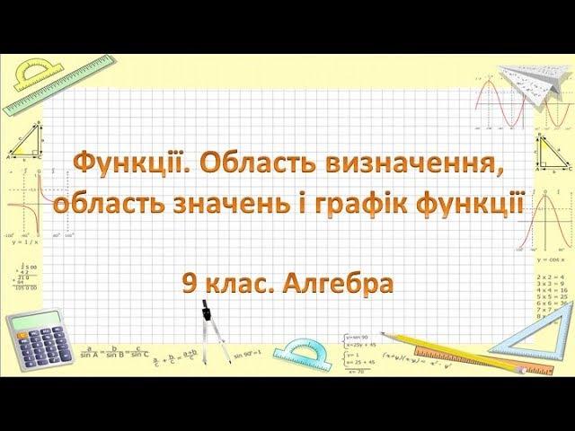 9 клас. Алгебра. Функції. Область визначення, область значень і графік функції