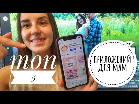 приложения для беременных и мам топ 5