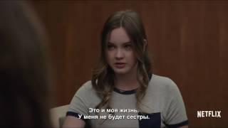 До костей — Трейлер фильма (Субтитры, 2017)