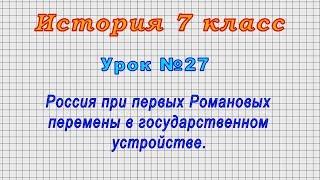 История 7 класс (Урок№27 - Россия при первых Романовых: перемены в государственном устройстве.)