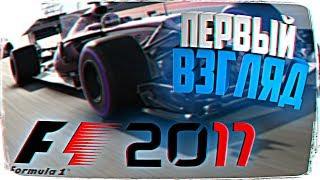 рЕЛИЗ F1 2017 ОБЗОР ИГРЫ  ПЕРВЫЙ ВЗГЛЯД НА F1 2017 КАРЬЕРА ПРОХОЖДЕНИЕ НА РУССКОМ