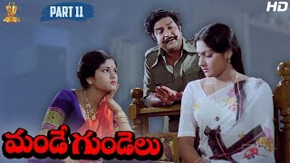 Mande Gundelu Telugu Movie Full HD Part 11/12 | Sobhan Babu | Krishna | Latest Telugu Movies