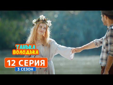 Танька и Володька. Экотуристка - 3 сезон, 12 серия | Комедийный сериал 2019