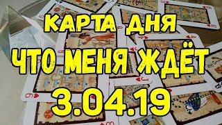 КАРТА ДНЯ. ЧТО МЕНЯ ЖДЕТ 3.04.2019. Онлайн гадание на картах