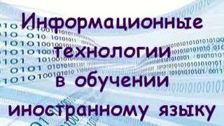 Информационные технологии в обучении английскому языку