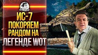 ИС-7 - ПОКОРЯЕМ РАНДОМ НА ЛЕГЕНДЕ WoT