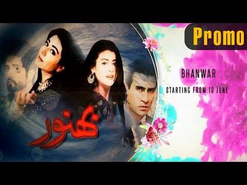 Pakistani Drama | Bhanwar - Promo | Starting From 10th June | Express TV Dramas