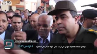 مصر العربية   مواطن لمحافظ القاهرة : ابوس على ايدك  تعالى شوف العذاب اللى احنا فيه