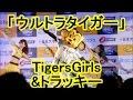 Tigers Girls&トラッキー ダンスパフォーマンス 「ウルトラタイガー」 2017/3/27