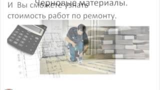 Нужен ли дизайн интерьера и для чего? Дизайн интерьера Санкт-Петербург.(Фрагмент из видеокурса «Как избежать обмана при ремонте квартир». Получите мини-курс бесплатно,- http://remontbez..., 2014-09-03T11:51:34.000Z)