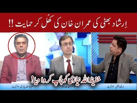 Irshad Bhatti praises PM Imran Khan and befitting reply to Hafeez Ullah Niazi   09 April 2020  