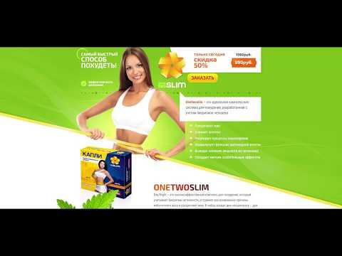 «OneTwoSlim» - капли для похудения.