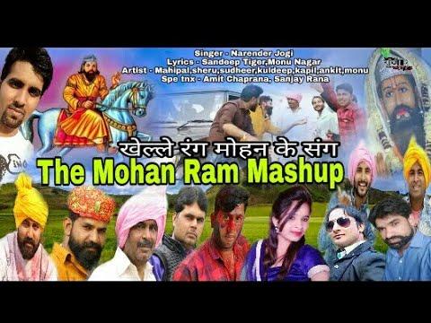 The Baba Mohan Ram Mashup    4k video DJ bhajan 2018 / खोली मे होली खेलेगे मोहन बाबा के संग
