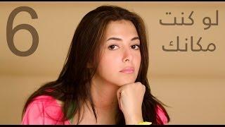 Download Video دنيا سمير غانم | لو كنت مكانك - Donia Samir Ghanem | Law Kont Makanak MP3 3GP MP4