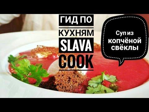Супов топ 10