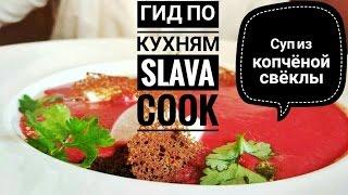 Копчёный суп из свёклы. Гид по кухням (5) BUONO [Slava cook]