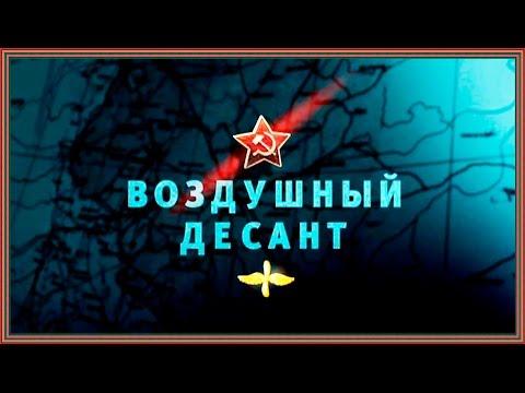Документальный фильм - Освободители.  Воздушный десант Часть 4 HD