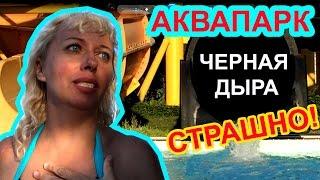 "С сыном в аквапарке, цены, боюсь ""Черную дыру""  akvapark berdyansk Аквапарк Бердянск 2016 / aquapark"