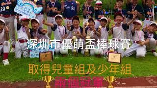 Publication Date: 2017-09-15 | Video Title: 純陽小學棒球隊