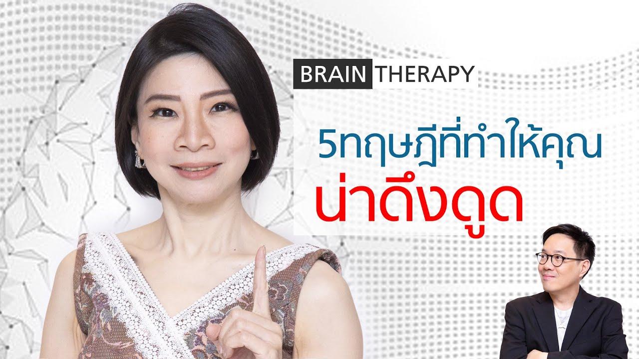 5 ทฤษฎีที่จะทำให้คุณน่าดึงดูด - Brain Therapy
