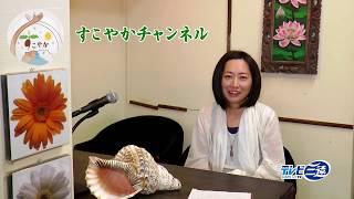 【すこやか チャンネル】お店からの気づき~ただあることの幸せ~(荒木愛子)