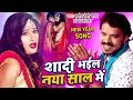 Pramod Premi Yadav का NEW YEAR PARTY SONG 2019 - Shadi Bhail Naya Saal Me - Bhojpuri Party Song 2019
