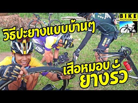 วิธีปะยางจักรยานเสือหมอบขั้นเทพ โดยใช้แผ่นปะยาง ไม่รั่ว ไม่ซึม โคตรทน ด้วยวิธีนี้ แผ่นปะยาง EP.152
