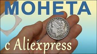 Монеты и купоны, мобильные бонусы алиэкспресс