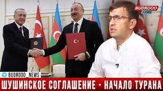 Шушинское соглашение это начало объединения всего Тюркского мира