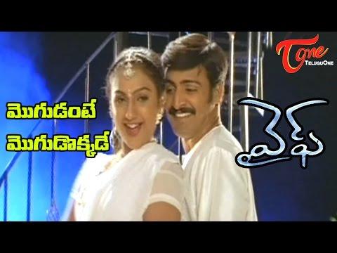 Wife - Mogudante Mogudekaadu - Telugu Romantic Song