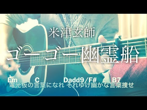 【フル歌詞】ゴーゴー幽霊船 / 米津玄師【弾き語りコード】