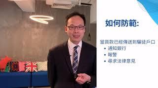 網絡騙局 | 社區法律教育