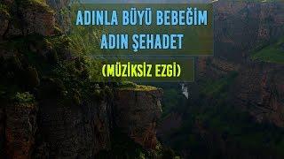 ADINLA BÜYÜ BEBEĞİM ADIN ŞEHADET (MÜZİKSİZ EZGİ)