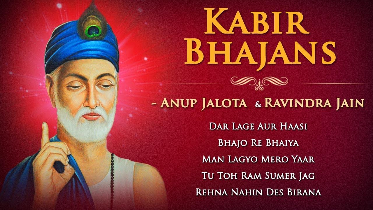 Anup jalota prabhuji mp3 free download.