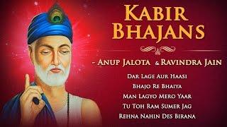 Kabeer Bhajans by Anup Jalota - Ravindra Jain - Sadhana Sargam | Bhakti Songs