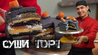 Суши Торт. Идеальный рецепт! Sushi Cake!