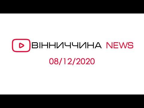Телеканал ВІННИЧЧИНА: Новини Вінниччини за 8 грудня 2020 року