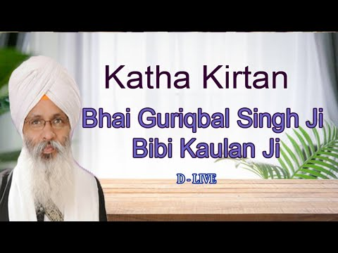 D-Live-Bhai-Guriqbal-Singh-Ji-Bibi-Kaulan-Ji-From-Amritsar-Punjab-1-September-2021