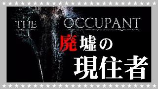 【ホラー】迫る恐怖の追跡者!!廃墟からの脱出The Occupantをプレイ【GameMarket】