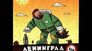 Ленинград - Разбитое Сердце