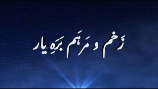 Zakhm-o-Marham Ba Rahe Yaar | Episode 2