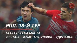 РПЛ 18 й тур прогнозы на матчи Зенит Спартак Локо Динамо