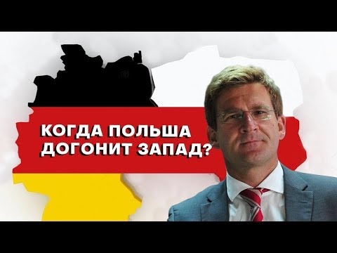 Когда Польша догонит Германию?