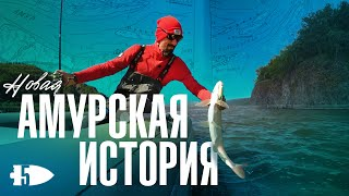 Рыбалка на реке Амур Андреи Старков Путешествие со спиннингом