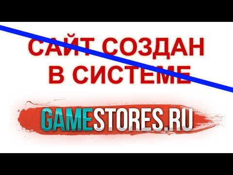 """НАСТРОЙКА СЕРВЕРОВ: Убираем надпись """"сайт создан в системе Moscow.owh / Gamestores"""""""